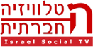 הטלוויזיה החברתית